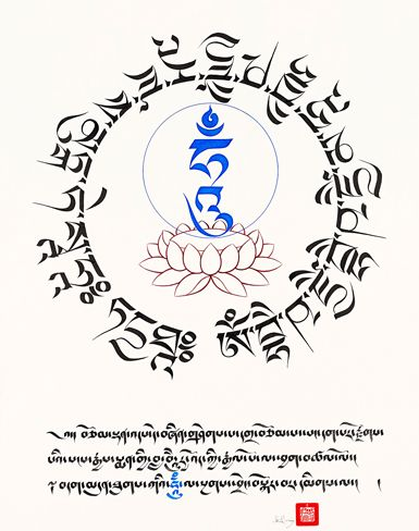 Medicine Buddha Mantra Garland -  Contemporary & Traditional - Tashimannox.com Tibetan Art and Calligraphy