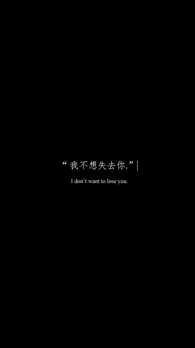 I Don T Want To Lose You Words Wallpaper Japanese Quotes Black Wallpaper Cool japanese writing wallpaper