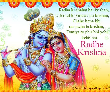 Send this Janmashtami card and wish your near ones.