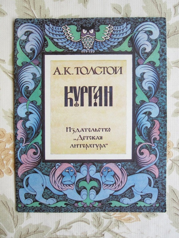 Vintage Russian Book Cover Art.