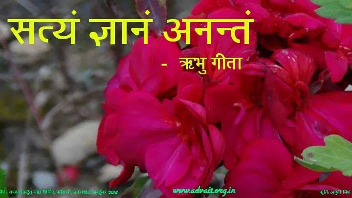 सत्यं ज्ञानम् अनन्तं  ~ऋभु गीता
