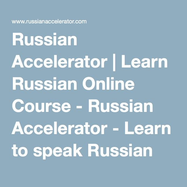 Russian Accelerator | Learn Russian Online Course - Russian Accelerator - Learn to speak Russian Online - Russian Language Course