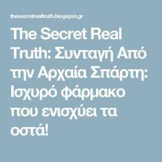 The Secret Real Truth: Συνταγή Από την Αρχαία Σπάρτη: Ισχυρό φάρμακο που ενισχύει τα οστά!
