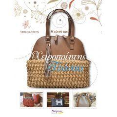 Handibrand.gr - Χειροποίητη τσάντα. Σεμινάρια & Υλικά κατασκευής για χειροποίητες τσάντες. Πλεχτές τσάντες. e-shop υλικών χειροποίητης τσάντας.