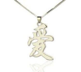 Beijing Style Silver Chinese Name Necklace