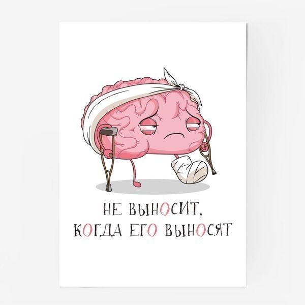 Открытка вынос мозга