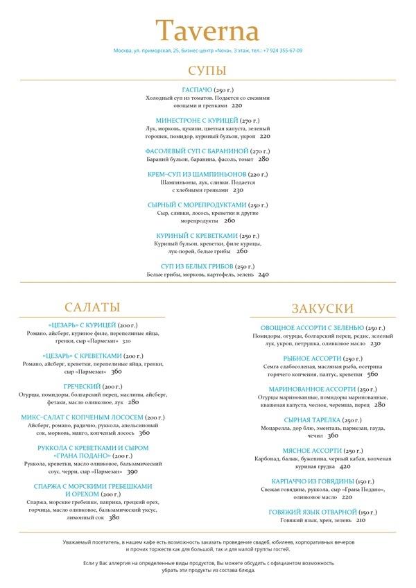 Шаблон для оформления меню ресторана. Белый фон и 2 дополнительных цвета в наполнении задают дизайн этого шаблона.