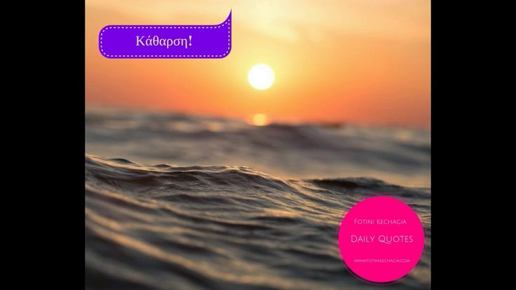 Τα Κύματα της Κάθαρση! Waves of Purification!