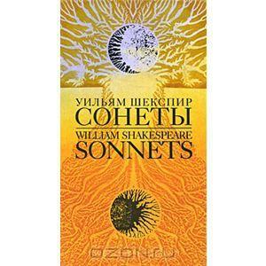 "Книга ""Уильям Шекспир. Сонеты / William Shakespeare: Sonnets"" Уильям Шекспир - купить книгу ISBN 978-5-89059-142-5"