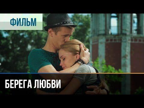 берега любви мелодрама фильмы и сериалы русские