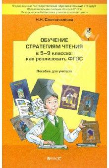 В продолжение темы стратегий чтения, затронутой в этих вот постах: http://eugeniashaffert.livejournal.com/7 39721.html http://eugeniashaffert.livejournal.com/7 43576.html Видно, что тема многих занимает, а…