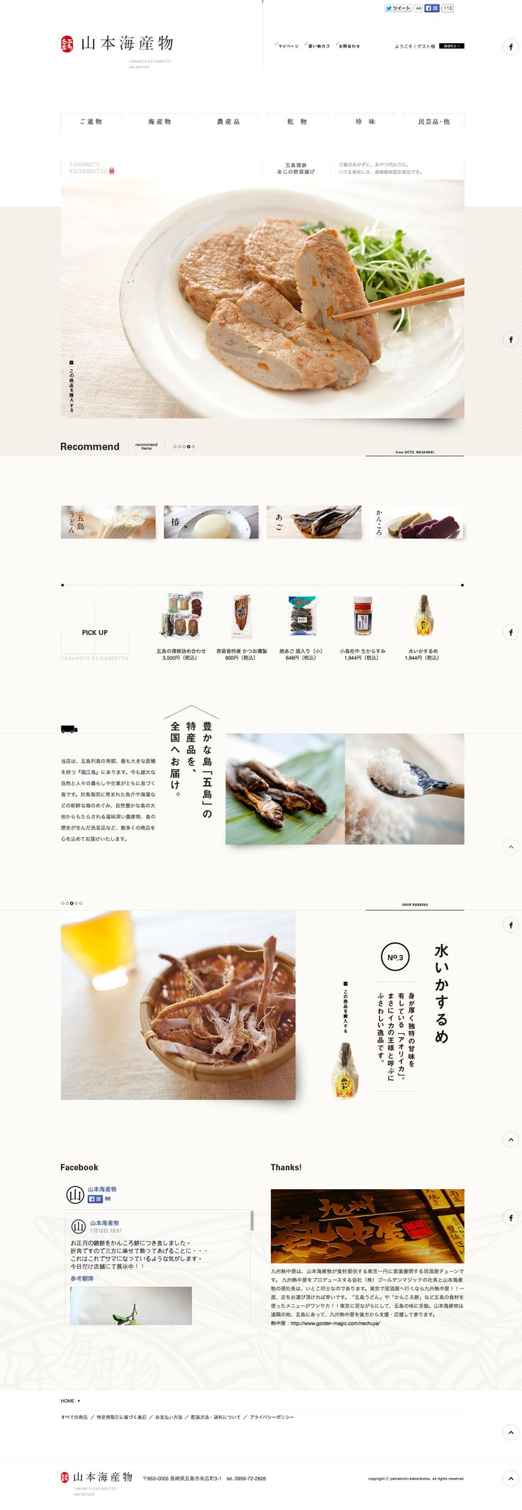 http://shop.yamamoto-kaisanbutsu.jp // Hi Friends, look what I just found on #web #design! Make sure to follow us @moirestudiosjkt to see more pins like this | Moire Studios is a thriving website and graphic design studio based in Jakarta, Indonesia.