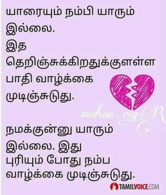 Family Quotes In Tamil: 160 Best Tamil Kavithaigal Images On Pinterest