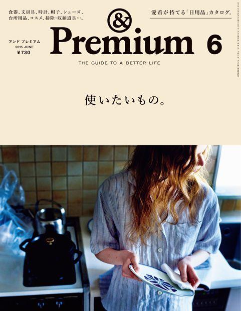 『使いたいもの。』&Premium No. 18   アンド プレミアム (&Premium) マガジンワールド