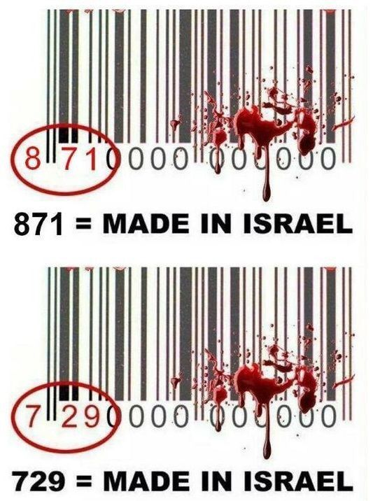 قاطع المنتجات الإسرائيلية