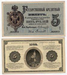 №120  Банкнота 5 рублей 1866 года