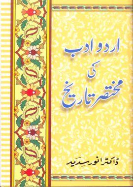 Urdu Adab Ki Mukhtasir Tareekh Pdf