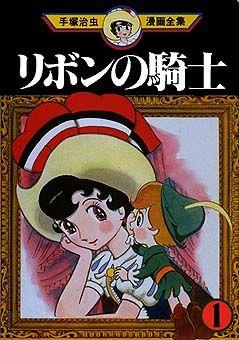 リボンの騎士 Ribon no kishi (Princess Knight) (1953 - 1956) by Osamu Tezuka