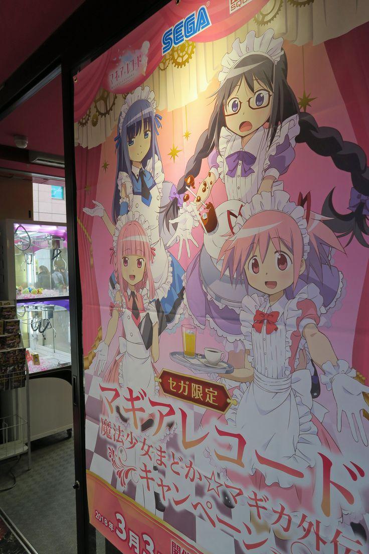 Pin by ♡ kai ♡ on (⁎˃ᆺ˂) in 2020 Anime, Anime japan