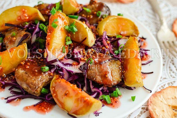 Салат из печени с малиновым соусом