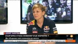 "Tsvetelina Mavrodieva, a 23-year-old Bulgarian national, has joined the Red Bull Formula 1 racing team as an aerodynamics engineer, making her dream come true.  ""In a sport like Formula 1 aerodynamics has a huge impact on the behavior of the car on the track - even more than the engine and  transmission,"" the 23-year-old graduate of the University of Southampton, UK said in an interview on Bulgarian TV channel BNT on Friday."