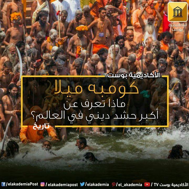 ماذا تعرف عن كومبه ميلا Kumbh Mela الحدث الديني الأكبر في العالم بدأ الإحتفال بمهرجان كومبه ميلا الديني في مدينة براياجراج Movie Posters Movies Poster