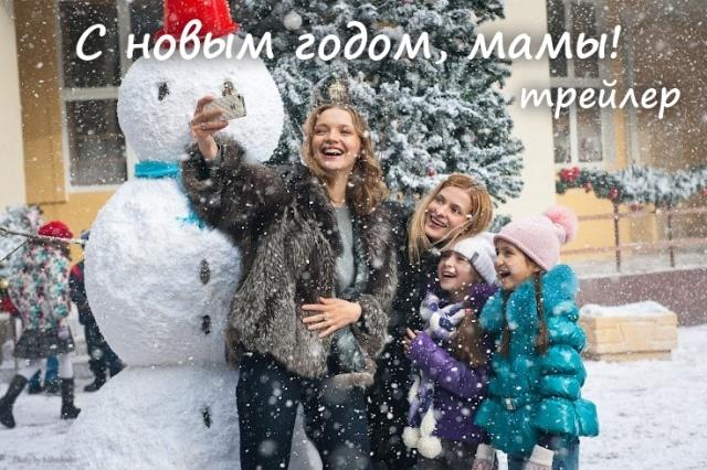 Cineast: С новым годом, мамы! Трейлер