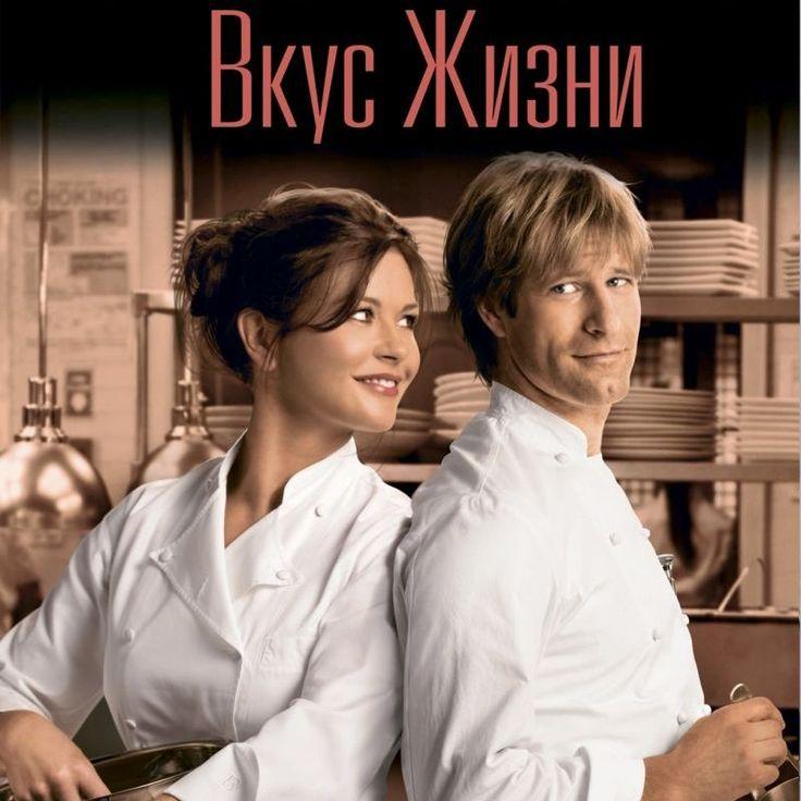 """Очень душевный, милый, не оставляющий равнодушным фильм """"Вкус жизни"""" (2007). Смотрится легко и непринужденно☺️ В этом фильме присутствует весь спектр чувств : печаль, гнев, радость, смех, сочувствие... Сюжет конечно не самый оригинальный, но интересный👌 Тот случай когда не хочется, чтобы фильм заканчивался. Из Кэтрин Зета-Джонс и Аарон Экхарта получилась идеальная пара💑 влюбленных соперников. Ну, а Эбигайл Бреслин, как всегда была очаровательным ребенком👧 Музыка в фильме тоже…"""
