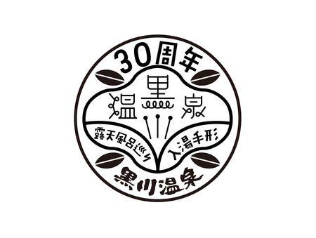 ishi-deさんの提案 - 黒川温泉の入湯手形30周年記念限定手形のデザイン   クラウドソーシング「ランサーズ」