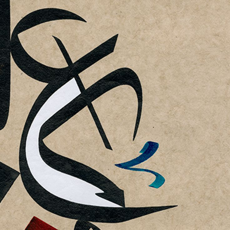 A section from a work showing the letter ع in Thuluth Style calligraphy with د