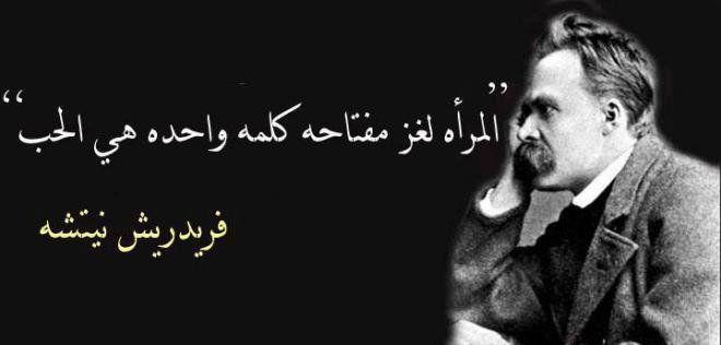 اقوال فريدريك نيتشه ومعلومات مهمة عن حياته وسيرته الفلسفية حكم و أقوال Daily Life Quotes Life Quotes Quotations