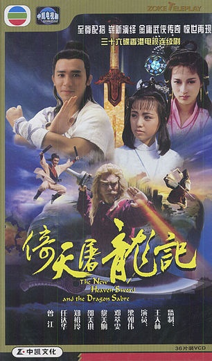 New Heavenly Sword and Dragon Sabre (1986)