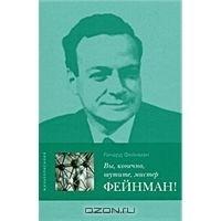 OZON.ru - Книги | Вы, конечно, шутите, мистер Фейнман! | Ричард Фейнман | Surely You're Joking, Mr. Feynman! | Жизнеописания | Купить книги: интернет-магазин / ISBN 978-5-389-00122-0