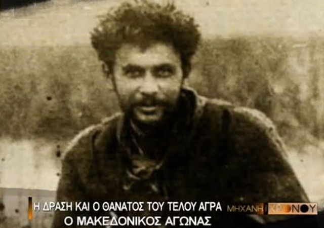 Τέλλος Άγρας. Ο μακεδονομάχος που παράκουσε τις εντολές και έστησε αντάρτικο στον βάλτο των Γιαννιτσών. Οι Βούλγαροι κομιτατζήδες τον έπιασαν με προδοσία και τον κρέμασαν