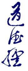 Tao Te Ching - Wikipedia, the free encyclopedia
