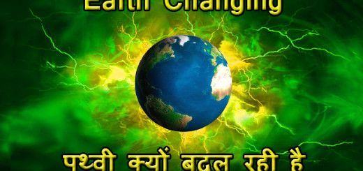 Earth Changing पृथ्वी का बदलता स्वरुप और प्रक्रिया Changing Face of The Earth