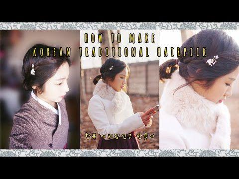 한복 장신구 만들기_how to make korean traditional hairpick - YouTube