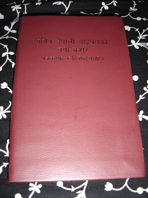 Nepali New Testament with Psalms and Proverbs / Nepalese New Revised Version / Red Leather Bound
