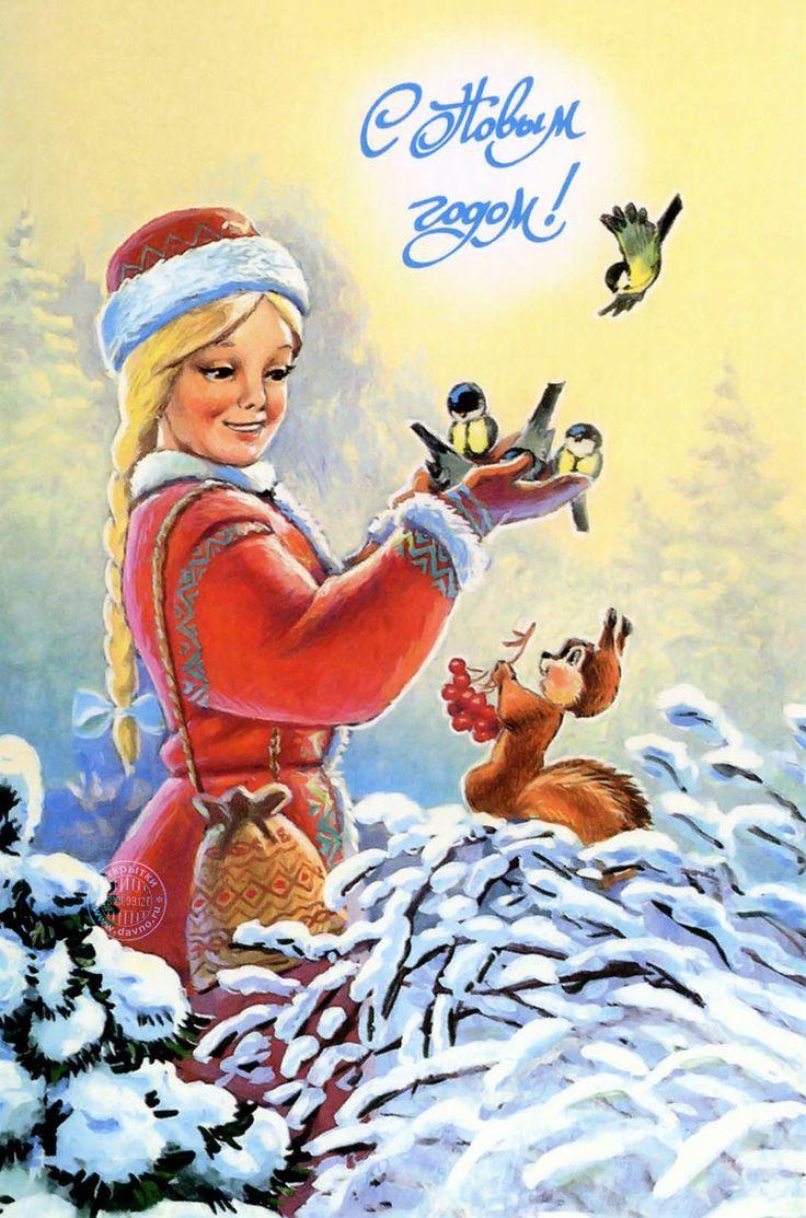 Новогодние открытки художники зарубина