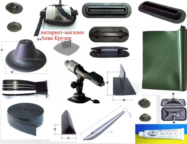 Аксессуары для надувных лодк пвх в интернет-магазине Аква Крузер