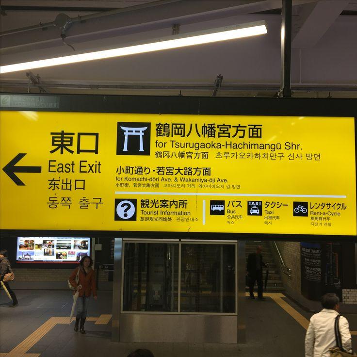 鎌倉駅案内表示。鳥居のデザイン。
