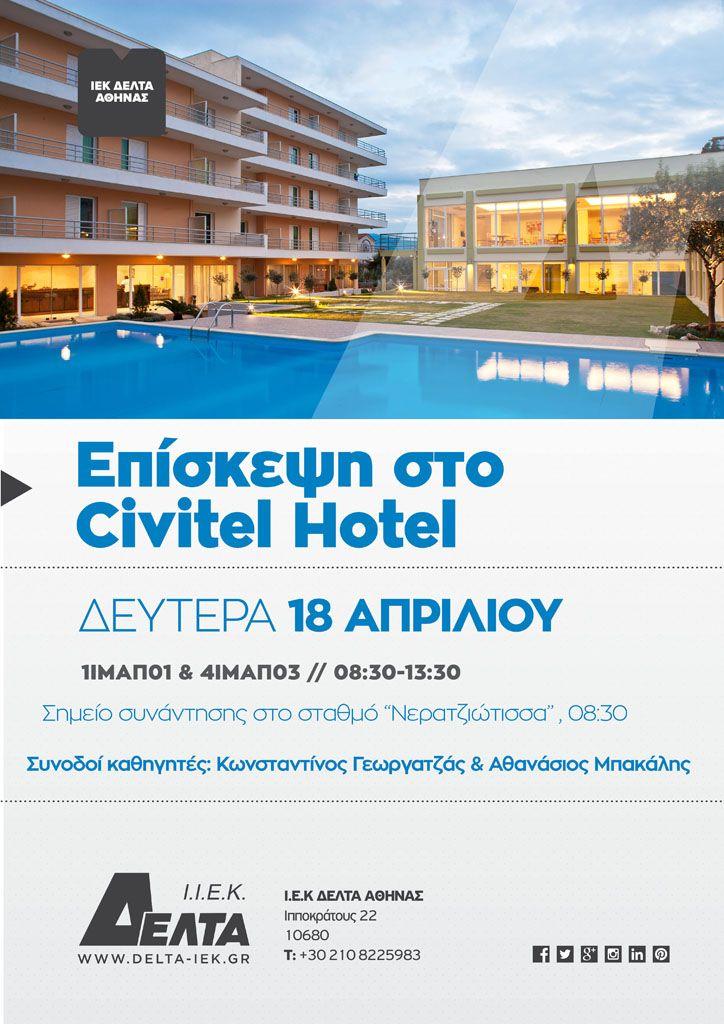 Επίσκεψη στο Civitel Hotel