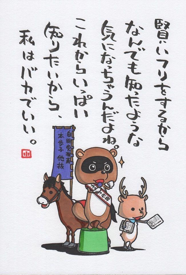 ヤポンスキー こばやし画伯オフィシャルブログ「ヤポンスキーこばやし画伯のお絵描き日記」Powered by Ameba -2ページ目