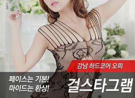 강남오피 걸스타그램