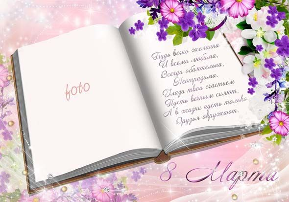 Красивый шаблон для Фотошопа поздравление с 8 Марта открытая книга со стихами