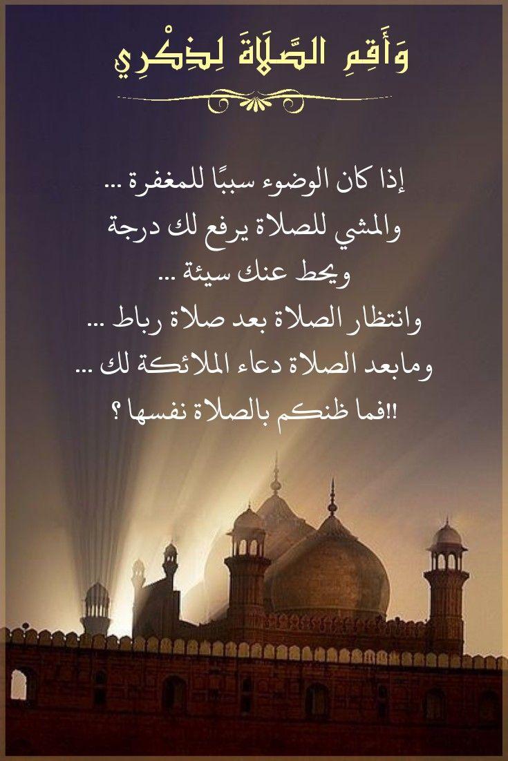 قرآن كريم آية واقم الصلاه لذكري Taj Mahal Islam Landmarks