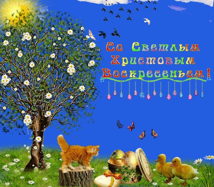 Пасха- https://img-fotki.yandex.ru/get/197700/313346088.9/0_168359_572e91c7_orig