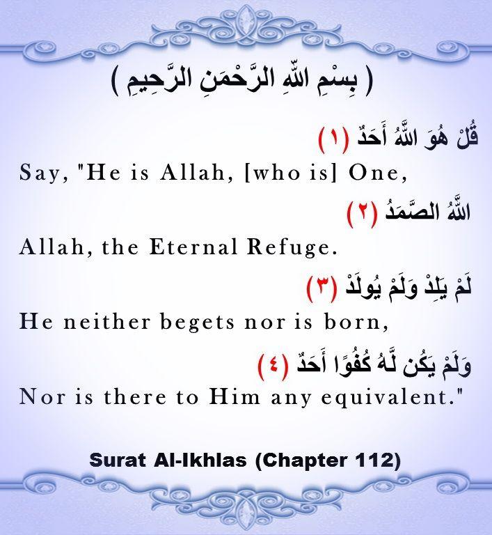 Surat Al Ikhlas Surat Al Ikhlas Allah Quran Hadith