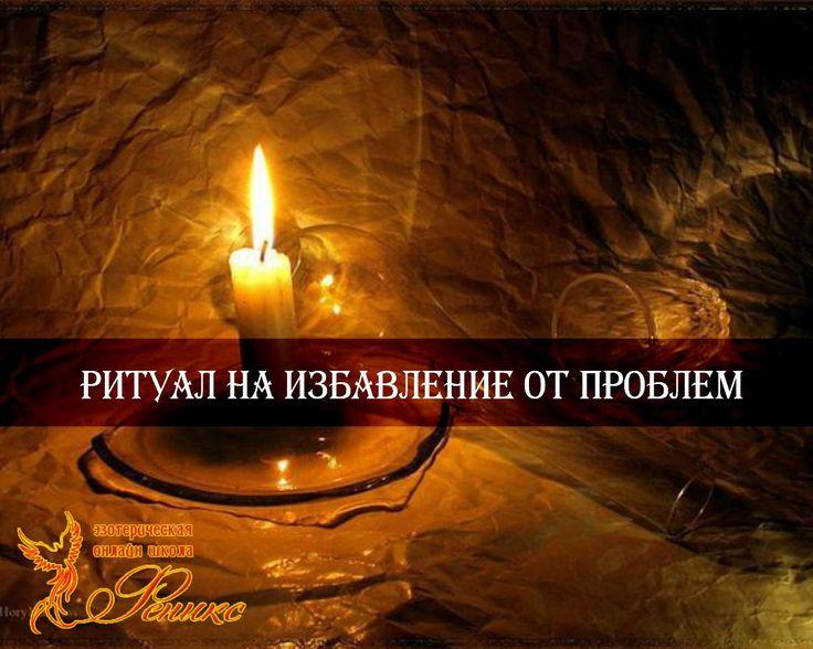 Ритуал на избавление от проблем  Этот ритуал поможет избавиться от всего накопившегося «разом». Все Ваши волнения улетучатся, а то, что вызывает беспокойство, придет к логическому завершению. Другими словами, этот ритуал — что-то вроде точки в пространстве, помогающей внести ясность в накопившиеся дела.  Вам понадобится:  — одна белая свеча  — ладан  — куриное яйцо  — горшок и земля  — 3 зубчика чеснока  Возьмите яйцо и напишите на нем проблемы, от которых хотите избавиться. Вместо точки в…