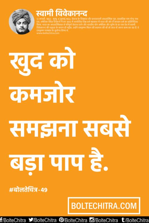 Swami Vivekananda Quotes in Hindi with Images       Part 49